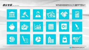 WIN8风格商务办公矢量PPT图标P130001