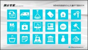 WIN8风格商务办公矢量PPT图标P130034