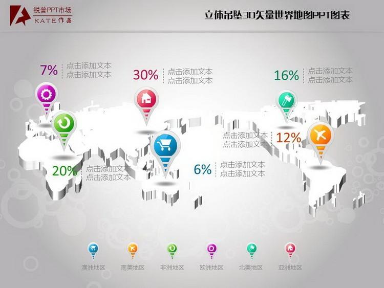 立体吊坠3d矢量世界地图ppt图表 - 演界网,中国首家