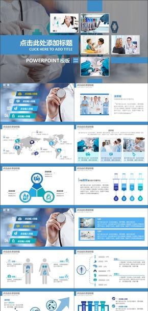 【首作发布】医药、医疗行业蓝色扁平风动态PPT模板
