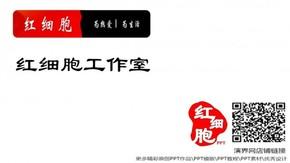 """【红细胞工作室】党团活动""""革命故事会""""片头——三疯设计"""