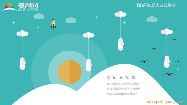扁平蓝天白云可编辑矢量素材