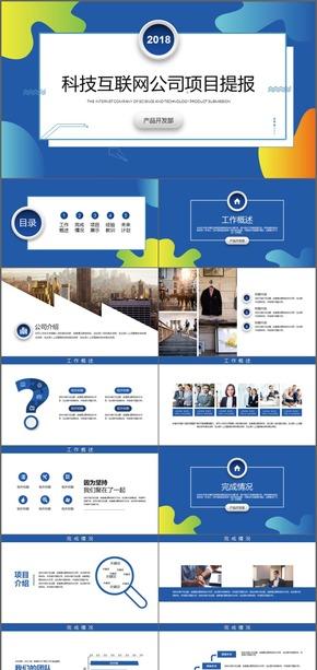 多彩简约公司企业品牌策划工作PPT