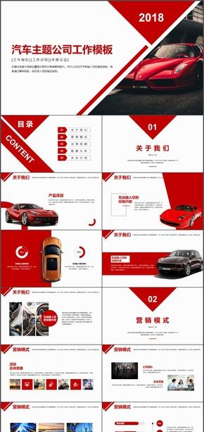 红色汽车机械商业计划书PPT