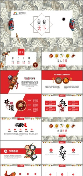 餐饮甜品酒店西餐美食文化PPT模板