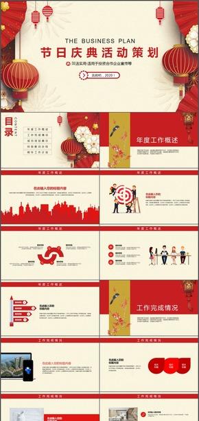 春节元宵节日庆典活动策划PPT