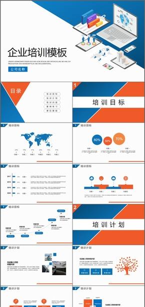 蓝色商务科技互联网工作通用PPT