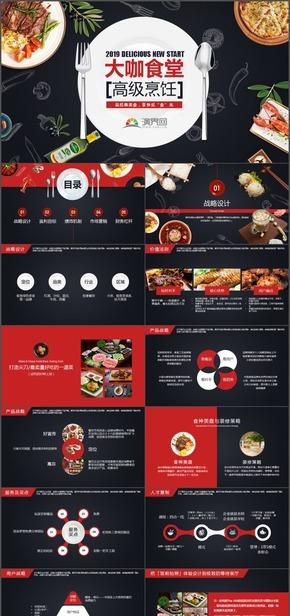 高端美食餐饮管理商业计划书PPT