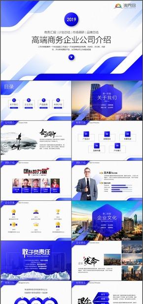 完整框架高端商务企业宣传公司介绍项目?#24179;镻PT