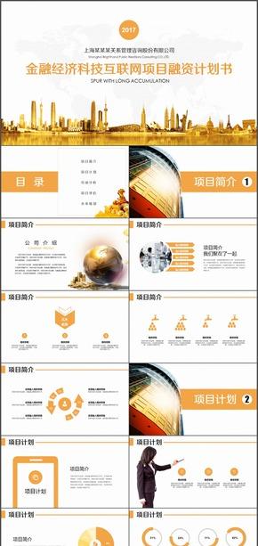 金融经济科技互联网项目融资计划书