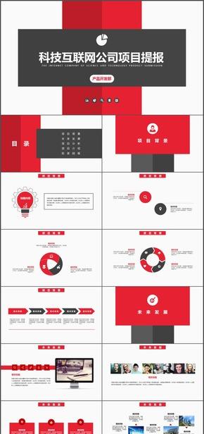 红黑科技互联网公司项目提报PPT模板
