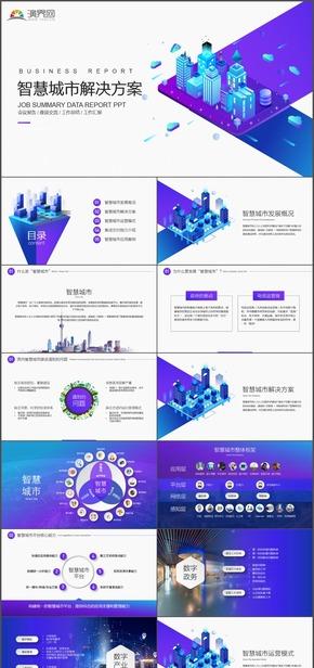 完整框架企业宣传公司介绍项目推介PPT