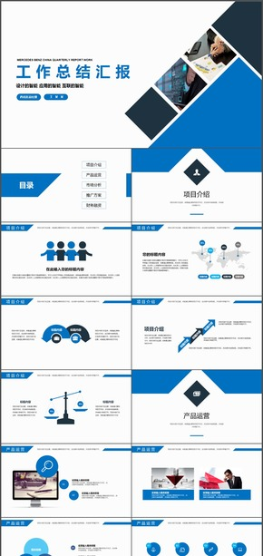 蓝色画册风科技互联网工作汇报PPT