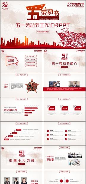 中国红五一国际劳动节工作通用PPT