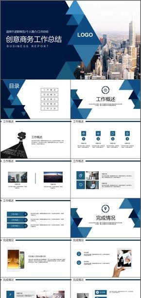 蓝色商务几何创意公司工作通用PPT