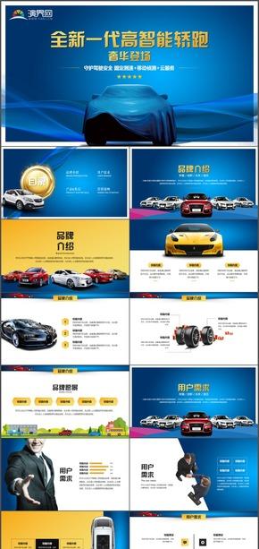 高端汽车发布会品牌营销策划工作报告PPT