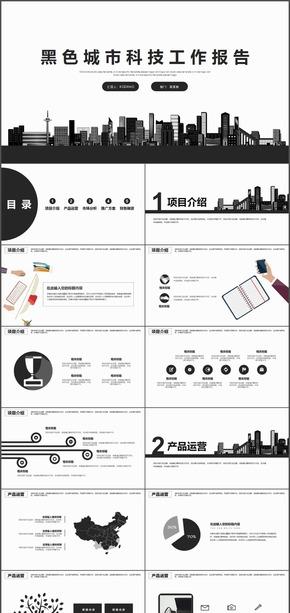 黑色城市IT科技工作报告PPT