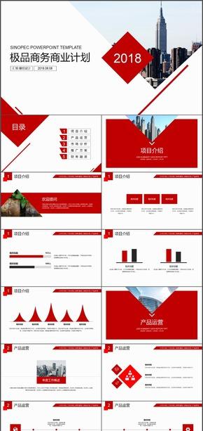 大气杂志画册风商务商业计划书PPT