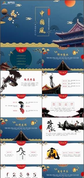 完整框架中国风古建筑企业传统文化国学讲坛精品PPT