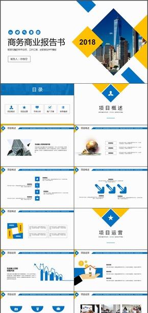 蓝色经典科技IT商务公司商业计划书PPT