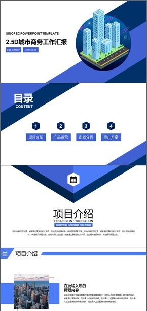 2.5D城市商务商业建筑地产工作汇报PPT