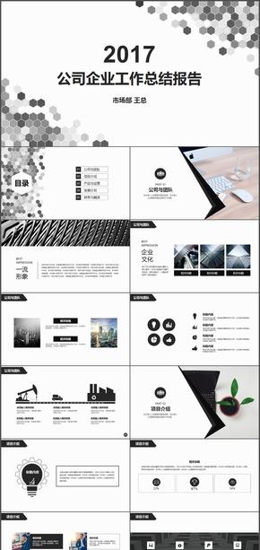 黑白六边形公司工作总结PPT