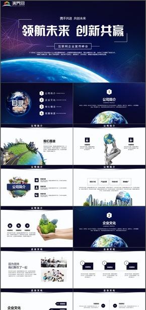 簡約大氣領航未來科技互聯網商務PPT