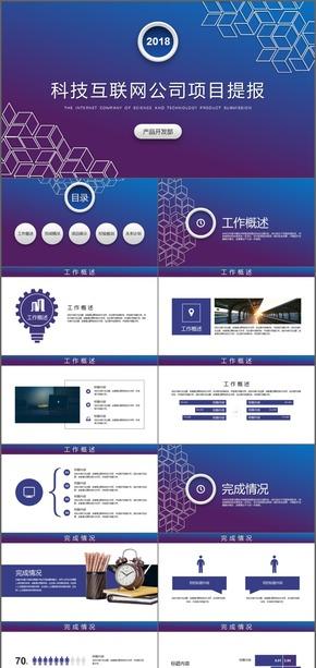 极简深蓝科技公司商务项目工作PPT