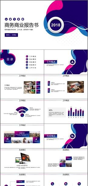 多彩曲线商务商业工作计划PPT