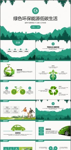 绿色环保能源低碳生活PPT