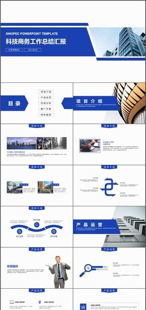 画册风科技商务建筑工作总结汇报