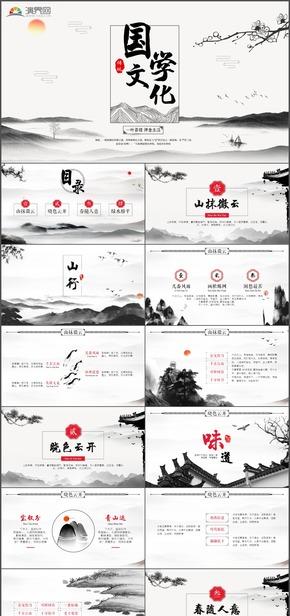 中国风传统山水国学文化工作PPT