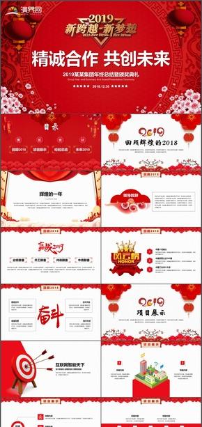 元旦春节企业公司年终盛典员工表彰PPT