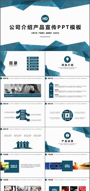 多边形公司介绍产品宣传PPT模板