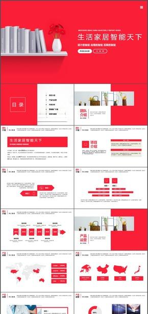 红色极简商务工作总结PPT模板