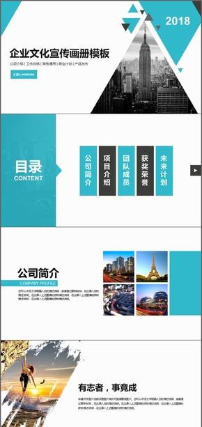 公司企业文化宣传品牌推广PPT