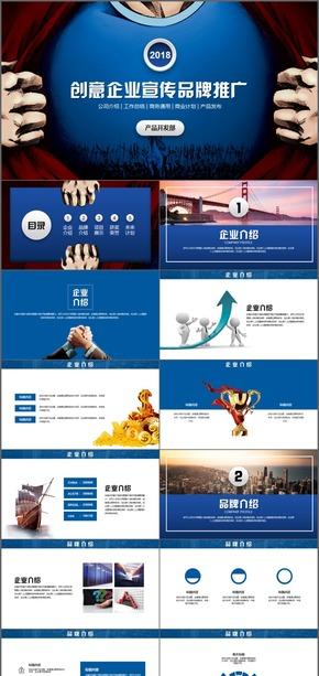 创意公司企业宣传品牌推广PPT