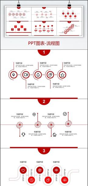 【图表】红色PPT图表流程图一