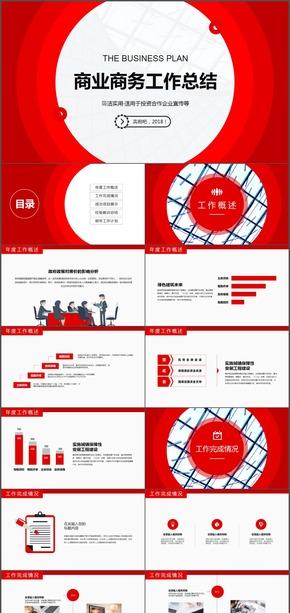 红色渐变商业商务工作总结PPT