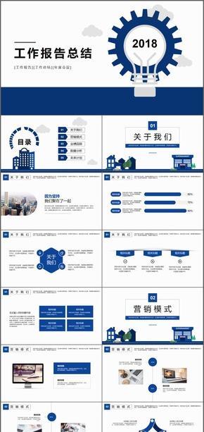 蓝色稳重创意科技IT商务PPT