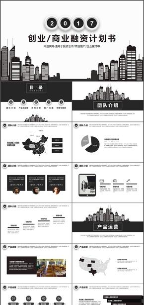 城市元素商业项目计划书PPT