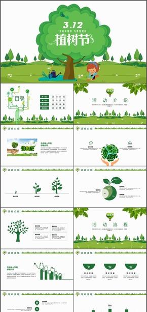绿色环保植树节活动策划PPT