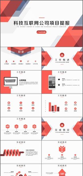 红色多边形商业科技公司项目工作汇报