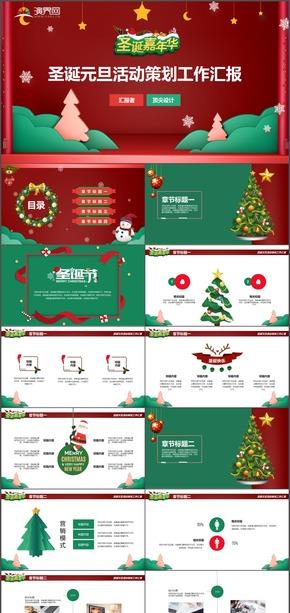 圣诞元旦活动策划工作汇报PPT