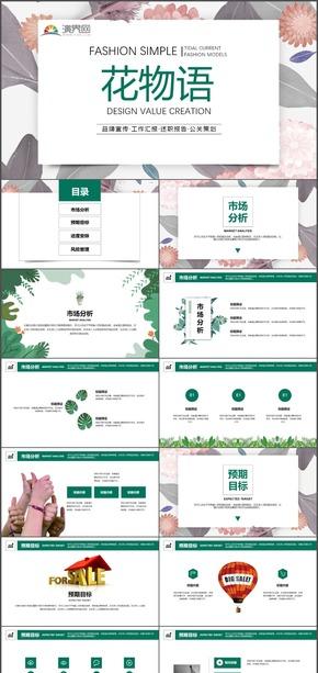 文艺清新范公司企业品牌工作推介PPT