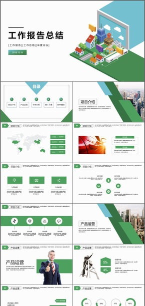 立体城市互联网科技工作报告PPT