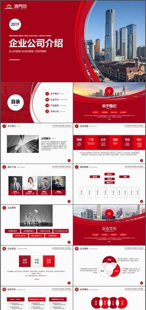 ?#23601;?#25972;框架】红色简约公司企业文化宣传?#36153;?#34701;资PPT