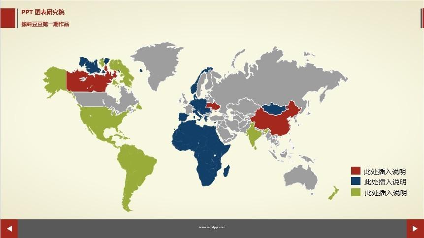 世界地图分布