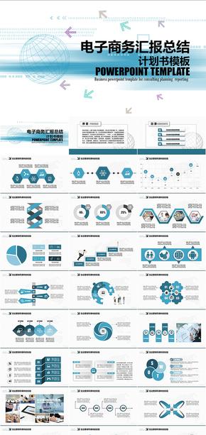 商务科技总结汇报计划书PPT模板