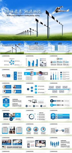 大气企业文化跨越未来总结汇报类PPT模板